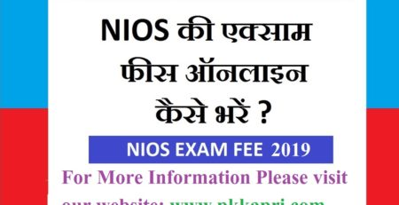 Complete Information of NIOS Examination fee Submission