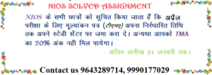 Nios Solved Assignment for 10th & 12th
