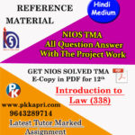 Online Nios Solved Assignment |Introduction to law 338 |12th Hindi Medium
