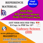 nios-solved-assignment-liabrary-science-339-hindi-medium