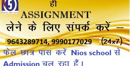 Nios Solved Assignment 2020-21 All Subjects 10th & 12th Class