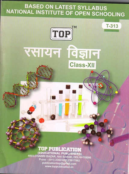 NIOS Chemistry 313 Guide Books