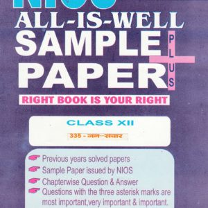 Nios 335 Mass Communication 335 Hindi Medium All-Is-Well Sample Paper Plus +