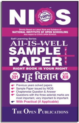 Nios 321 Home Science 321 Hindi Medium All-Is-Well Sample Paper Plus +