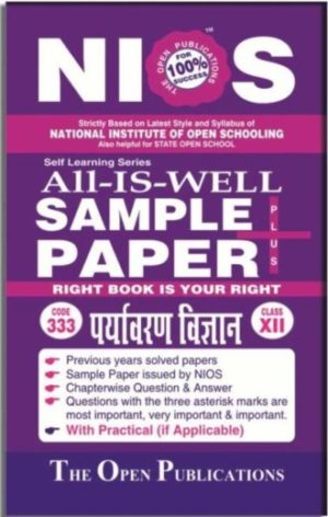 Nios 333 Environmental Science 333 Hindi Medium All-Is-Well Sample Paper Plus +