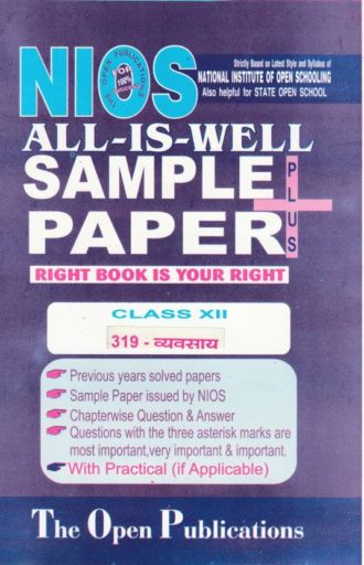 NIOS TEXT 319 Business Studies 319 Hindi Medium ALL-IS-WELL SAMPLE PAPER PLUS