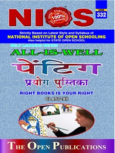 NIOS PAINTING 332 PRACTICAL MANUAL WITH IMPORTANT QUESTIONS AND THEIR ANSWERS IN HINDI MEDIUM