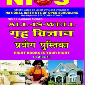 321 NIOS PRACTICAL MANUAL HOME SCIENCE 321 HELP BOOK IN HINDI MEDIUM