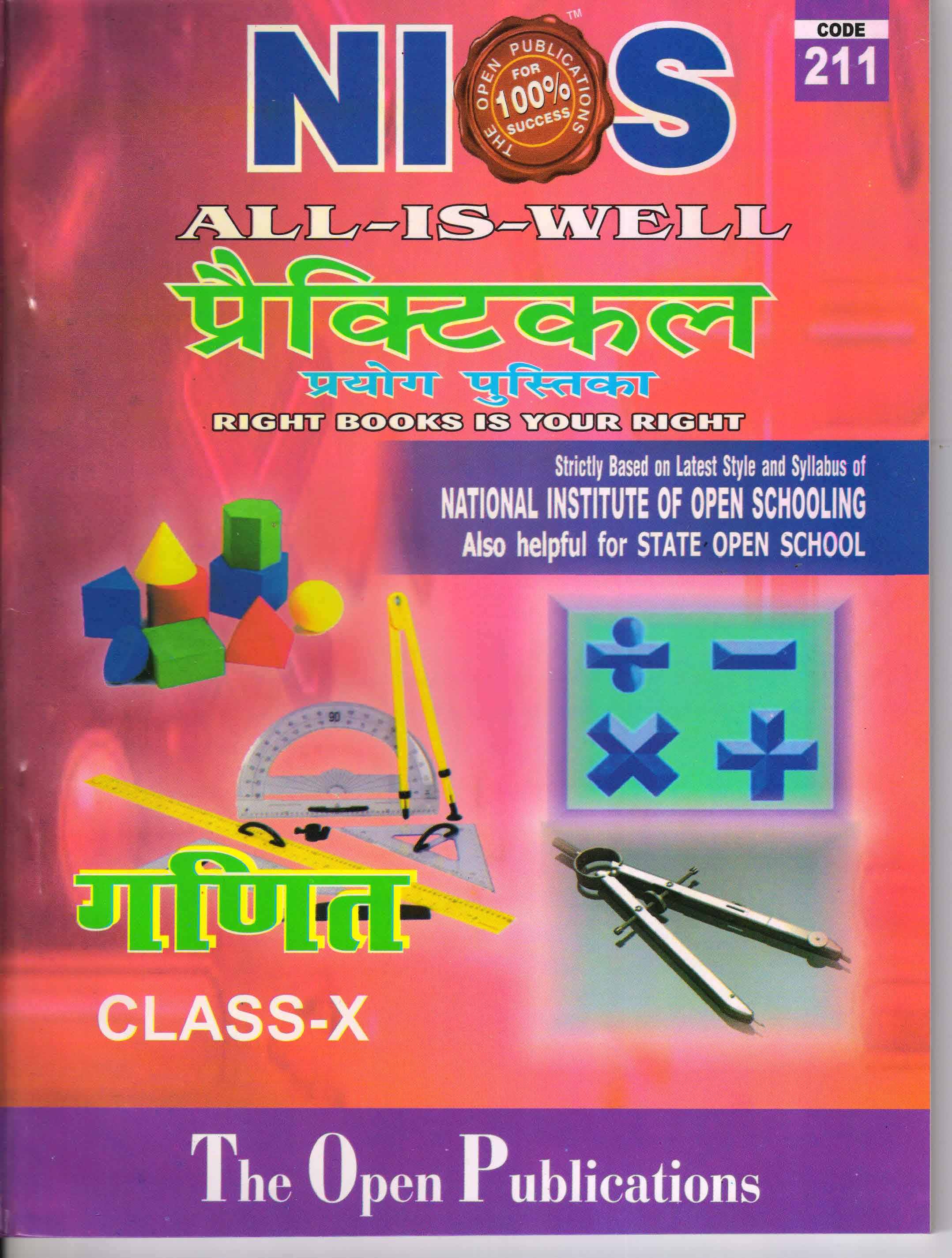 211 NIOS PRACTICAL MANUAL MATHEMATICS 211 HELP BOOK IN HINDI MEDIUM