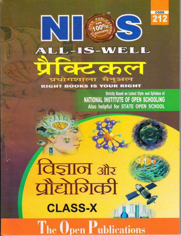 212 NIOS PRACTICAL MANUAL SCIENCE AND TECHNOLOGY 212 HELP BOOK IN HINDI MEDIUM