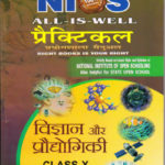 212 NIOS PRACTICAL MANUAL SCIENCE AND TECHNOLOGY 212 HELP BOOK IN HINDI MEDIUM