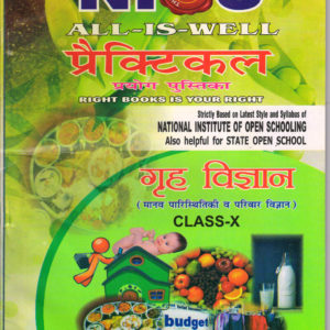 216 NIOS HOME SCIENCE 216 PRACTICAL MANUAL HELP BOOK IN HINDI MEDIUM