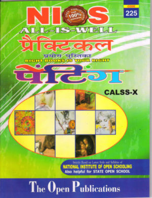 NIOS PAINTING 225 PRACTICAL MANUAL HELP BOOK IN HINDI MEDIUM