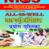 229 NIOS DATA ENTRY OPERATIONS PRACTICAL MANUAL HELP BOOK IN HINDI MEDIUM