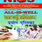 229 NIOS DATA ENTRY OPERATIONS PRACTICAL MANUAL HELP BOOK IN HINDI MEDIUM