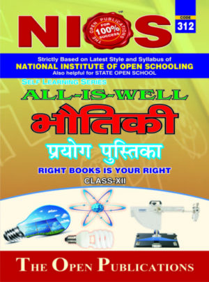 NIOS PHYSICS 312 PRACTICAL MANUAL HELP BOOK IN HINDI MEDIUM