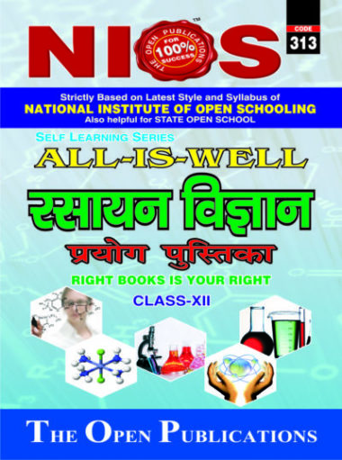 313 NIOS CHEMISTRY 313 PRACTICAL MANUAL HELP BOOK IN HINDI MEDIUM
