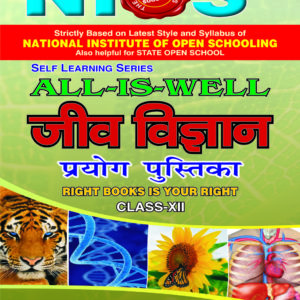 314 NIOS PRACTICAL MANUAL BIOLOGY 314 HELP BOOK IN HINDI MEDIUM