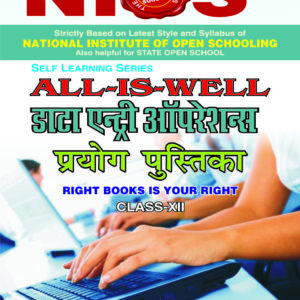 NIOS DATA ENTRY OPERATIONS 336 PRACTICAL MANUAL HELP BOOK IN HINDI MEDIUM