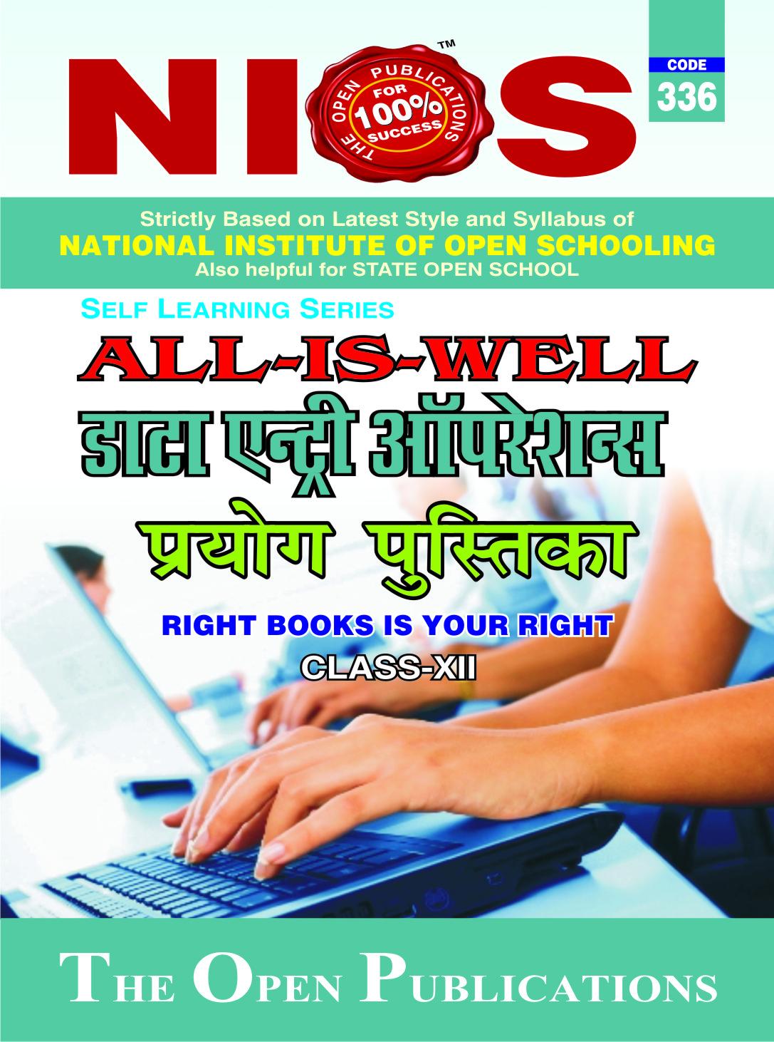 NIOS DATA ENTRY OPERATIONS 336 PRACTICAL MANUAL HELP BOOK IN HINDI MEDIUM