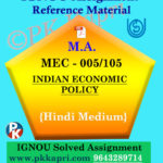 Ignou Solved Assignment- MA |MEC-005/105 Indian Economic Policy in Hindi Medium