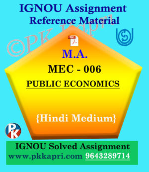 Ignou Solved Assignment- MA |MEC-006 : Public Economics in Hindi Medium