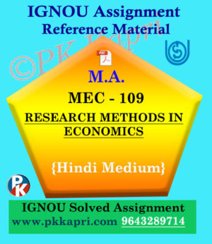 Ignou Solved Assignment- MA |MEC-109 : Research Methods in Economics in Hindi Medium