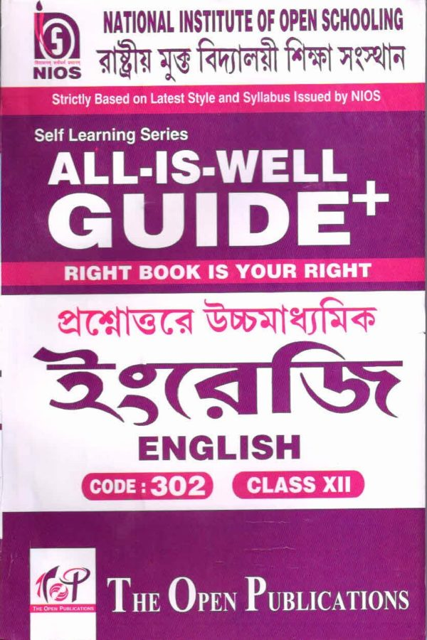Nios English 302 Bengali All is Well Sample Papers