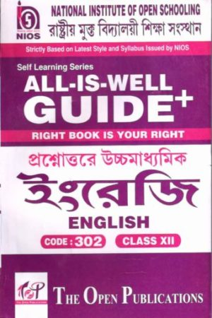 Nios English 302 in Bengali All Is Well Sample Papers
