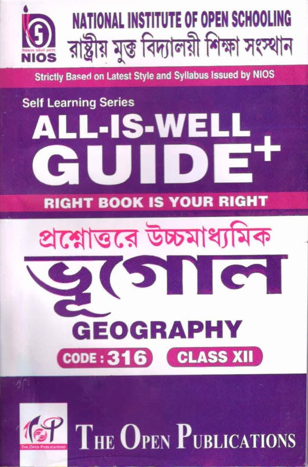 Nios Geography 316 Bengali Medium All Is Well Sample Papers