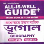 Nios Geography 316 Sample Papers In Bengali Medium All Is Well Guide +