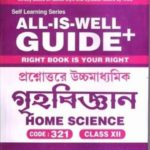 Nios Home Science 321 Sample Papers In Bengali Medium All Is Well Guide