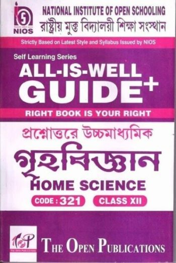 Nios Sample Papers Home Science -321 in Bengali Medium All Is Well Guide +