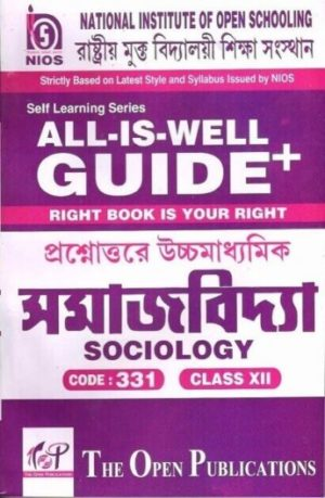 Nios 331 Sociology in Bengali Medium Sample Papers All Is Well Guide +