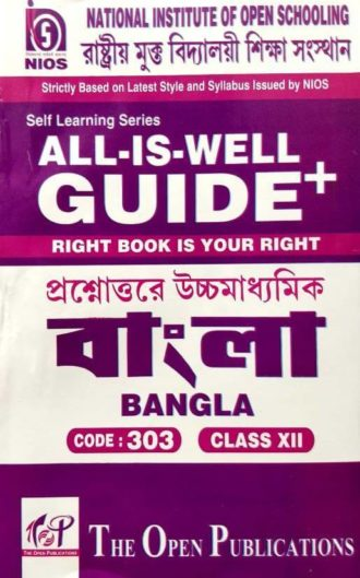 nios-303-bangla-class-12-all-is-well Sample Papers