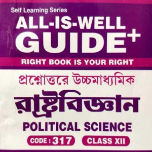 Nios Sample Papers in Bengali Medium Political Science 317 All Is Well Guide +