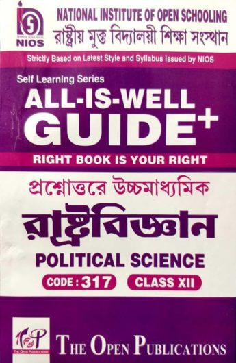 nios-317-bengali-political-science-class-12-all-is-well Sample Papers