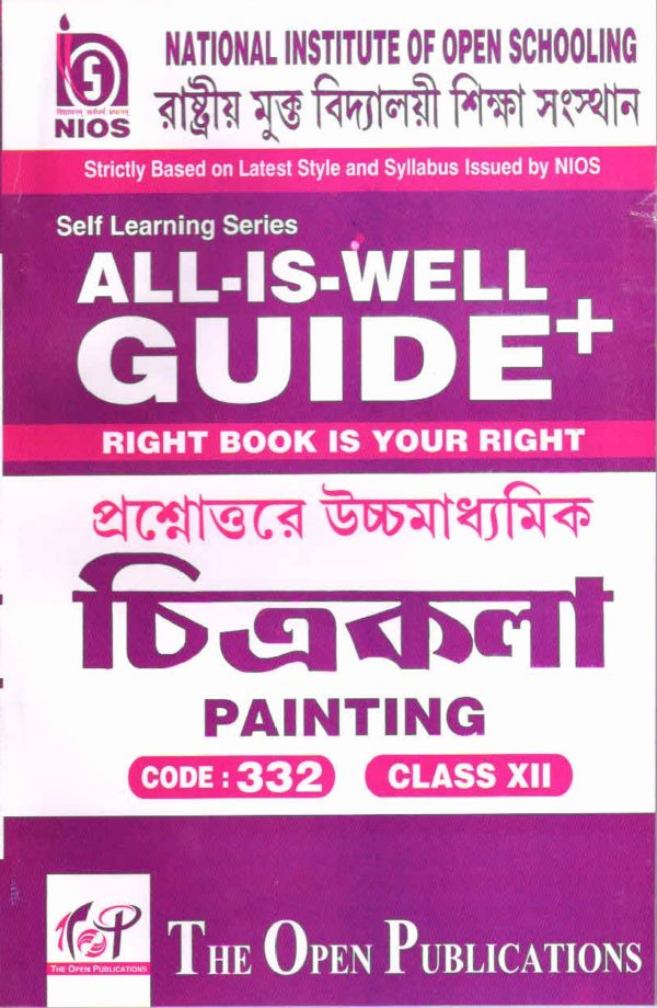 Nios Guide Book -Painting (332) in Bengala Medium for Senior Secondary All is Well Guide+