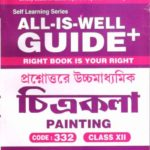 painting 332 guide in bengali