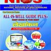 NIOS TEXT 320-ACCOUNTANCY -HINDI MEDIUM-ALL-IS-WELL GUIDE PLUS+ 12TH - The Open Publications