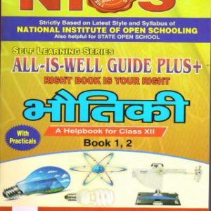 NIOS 312 Bhotiki (Physics) Class 12 (312) (Hindi Medium) All Is Well Guide - The Open Publications