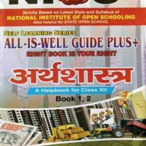 NIOS 318 Arthashasta (Economics) Hindi Medium Class 12 All is well Helpbook