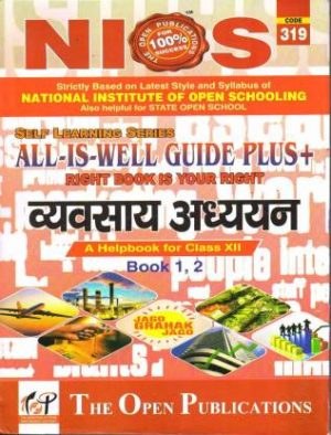 NIOS 319 Vyavsay Adhyayan (Business Studies) Class 12 (319) (Hindi Medium) All Is Well Guide