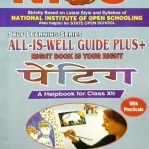 NIOS 332 Painting Class 12 (332) (Hindi Medium) All Is Well Guide -Nios Help Book THE OPEN PUBLICATIONS