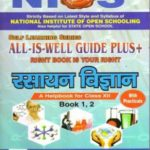 NIOS CHEMISTRY 313 ALL IS WELL GUIDE BOOK IN HINDI MEDIUM THE OPEN PUBLICATIONS