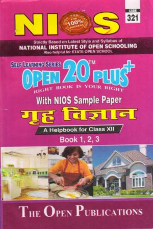 321 Home Science (Hindi Medium) Nios Last Time Revision Book Open 20 Plus Self Learning Series 12th Class