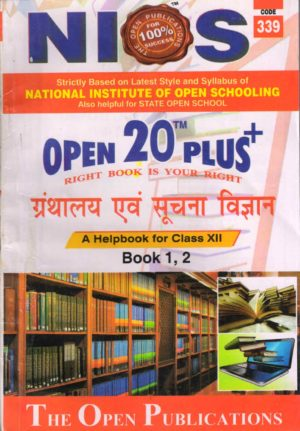 339 Library And Information Science (Hindi Medium) Nios Last Time Revision Book Open 20 Plus Self Learning Series 12th Class