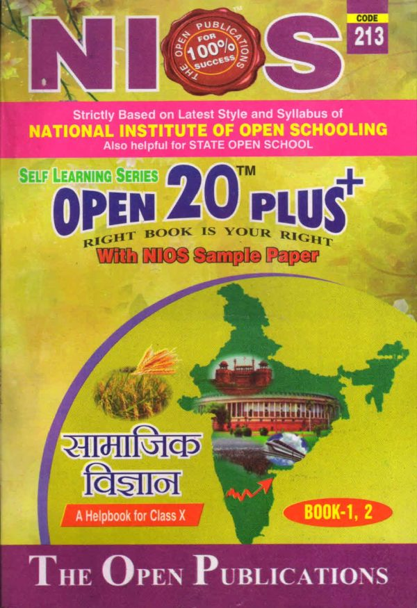 Nios Revision Book Social Science (213) Open 20 Plus Self Learning Series Hindi Medium