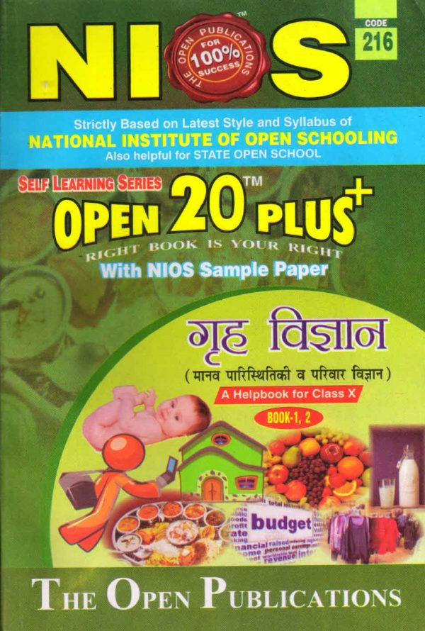 Nios Revision Book Home Science (216) Open 20 Plus Self Learning Series Hindi Medium