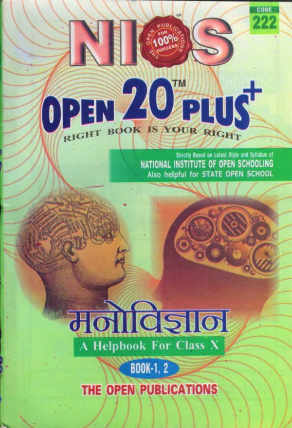 Nios Revision Book Psychology (222) Open 20 Plus Self Learning Series Hindi Medium